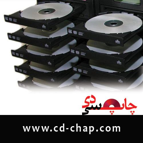 چاپ سی دی 1