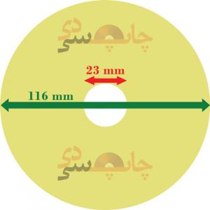 نمونه قالب چاپ سی دی