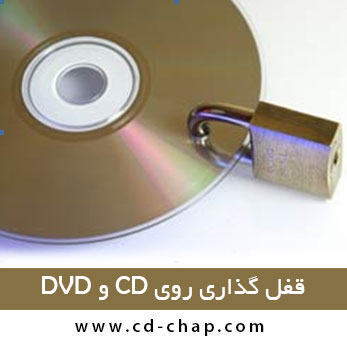 قفل گذاری روی سی دی، قفل گذاری روی دی وی دی، قفل فعالسازی فایل