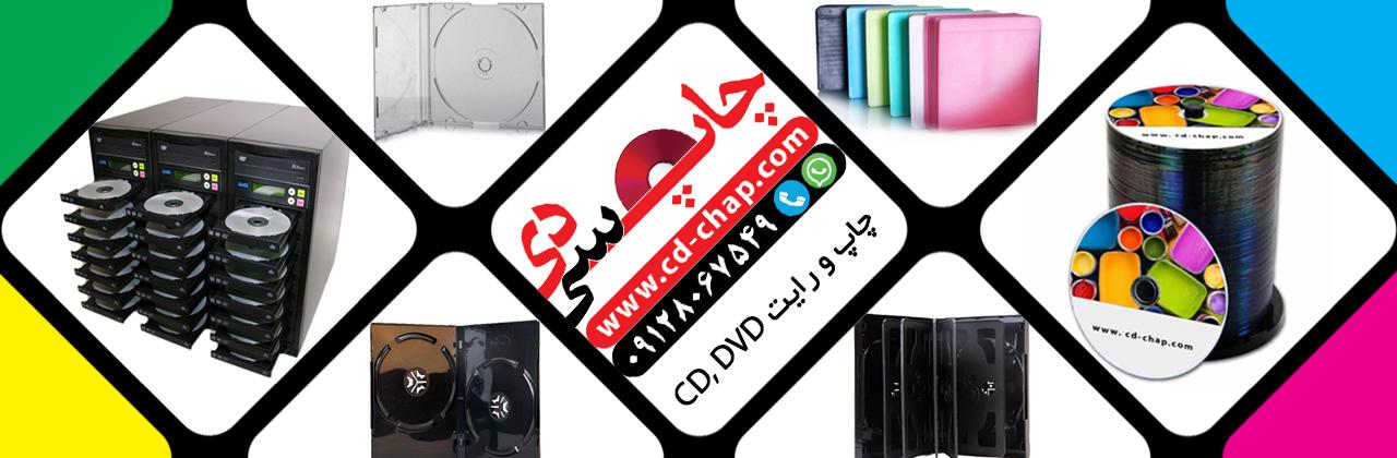 چاپ دی وی دی ارزان، داپلیکیتور، چاپ مستقیم روی سی دی