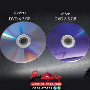 تفاوت DVD9 با DVD5